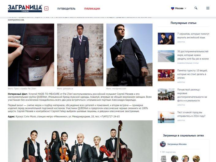 Где пошить костюм по индивидуальному заказу в Москве(ЗАГРАNИЦА) 8 сентября 2015г.