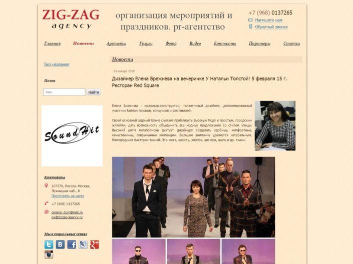 Дизайнер Елена Брежнева на вечеринке У Натальи Толстой! 5 февраля 15 г. Ресторан Red Square