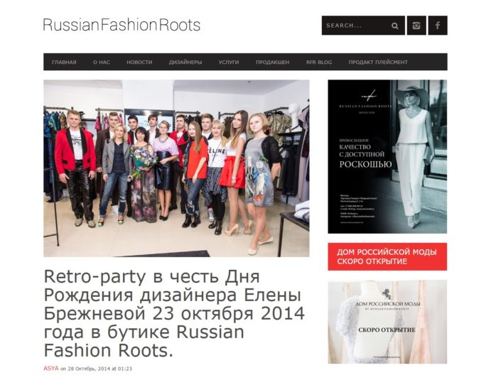 Retro-party в честь Дня Рождения дизайнера Елены Брежневой 23 октября 2014 года в бутике Russian Fashion Roots.