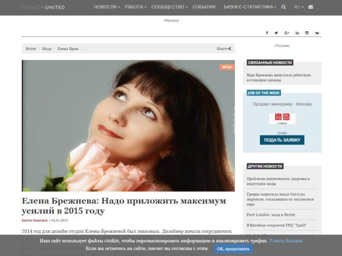 Елена Брежнева: Надо приложить максимум усилий в 2015 году
